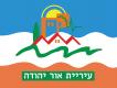 עיריית אור יהודה 2